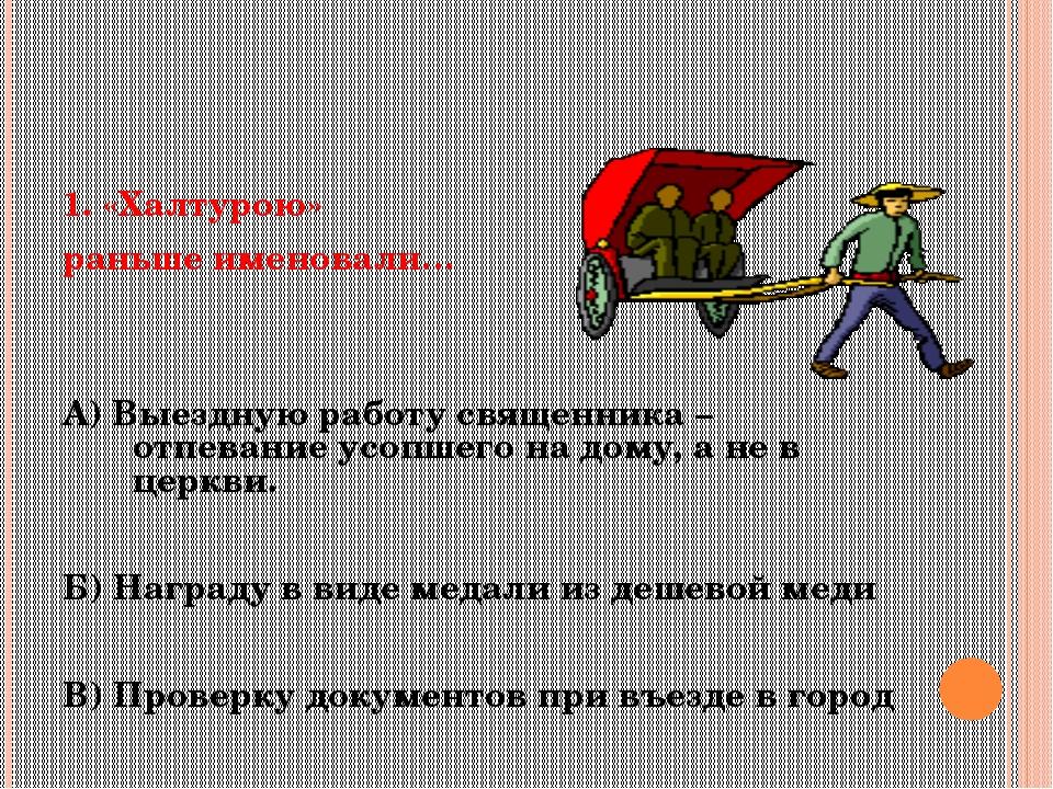 Интеллектуальная игра «Поле брани» 1. «Халтурою» раньше именовали… А) Выездн...