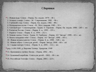 1. Живая вода: Стихи. - Пермь: Кн. изд-во, 1979. - 40 с. 2. Зеленое солнце:
