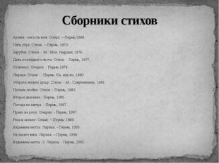 Армия - юность моя: Очерк. – Пермь,1968. Пять утра: Стихи. – Пермь, 1973. Зар