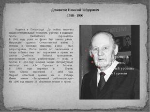 Домовитов Николай Фёдорович 1918 -1996 Родился в Петрограде. До войны зак