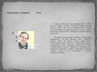 Киршин Владимир Александрович  1955 г.р. Родился в 1955 году в городе Вейм