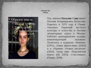 Наталья Сова 1970 г.р. Под именемНаталия Совапишет Наталия Владимировна Бел