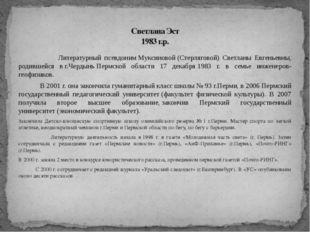 Литературный псевдонимМуксиновой(Стерляговой) Светланы Евгеньевны, родивше