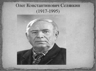 Олег Константинович Селянкин (1917-1995)