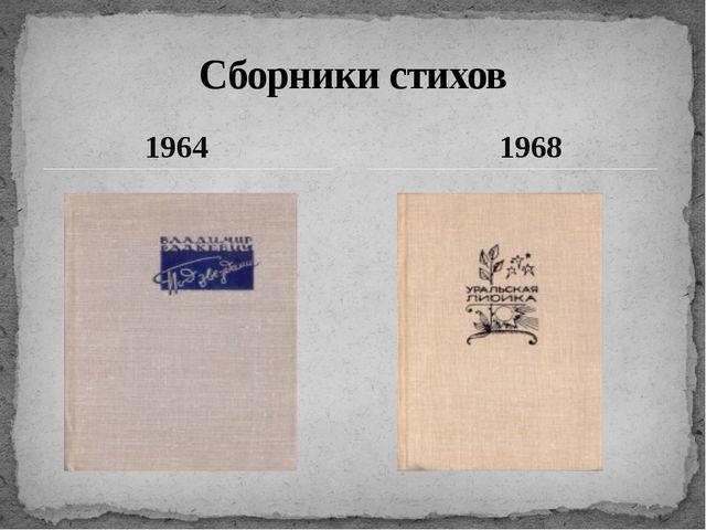 1964 Сборники стихов 1968