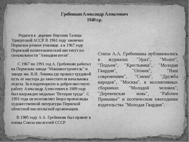 Гребенкин Александр Алексеевич 1940 г.р. Родился в деревне Верхняя Талица Уд...