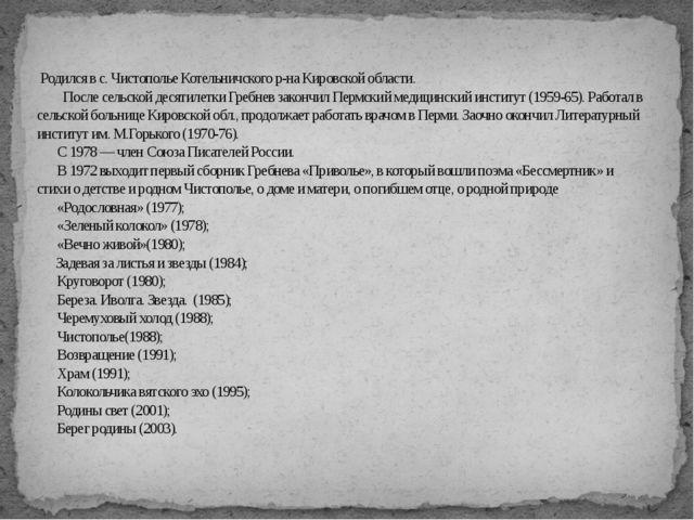 Родился в с. Чистополье Котельничского р-на Кировской области.  После сель...