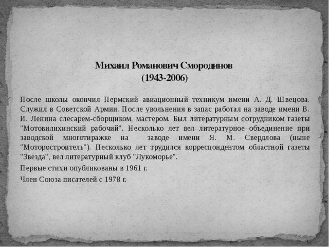 После школы окончил Пермский авиационный техникум имени А. Д. Швецова. Служил...