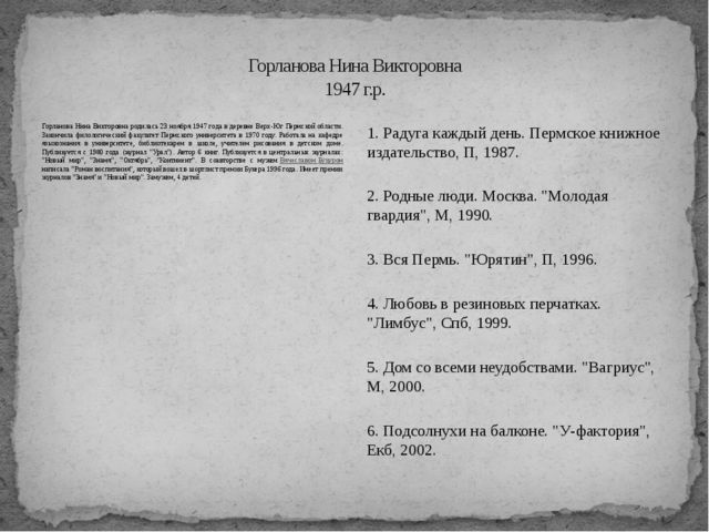 Горланова Нина Викторовна 1947 г.р. Горланова Нина Викторовна родилась 23 ноя...