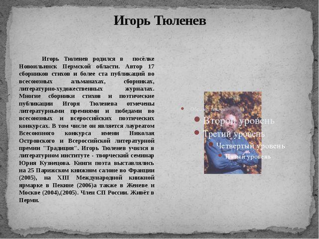 Игорь Тюленев Игорь Тюленев родился в посёлке Новоильинск Пермской области. А...