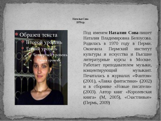 Наталья Сова 1970 г.р. Под именемНаталия Совапишет Наталия Владимировна Бел...
