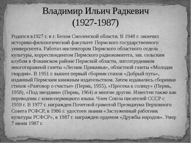Родился в1927г. в г.Белом Смоленской области. В 1948г. окончил историко-фи...