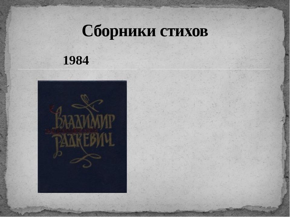 1984 Сборники стихов