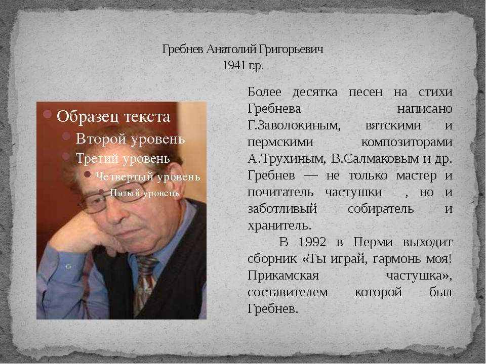 Гребнев Анатолий Григорьевич 1941 г.р. Более десятка песен на стихи Гребнева...