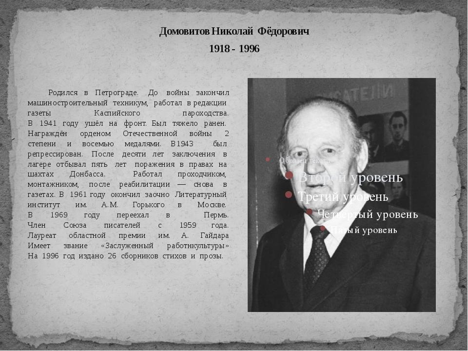 Домовитов Николай Фёдорович 1918 -1996 Родился в Петрограде. До войны зак...