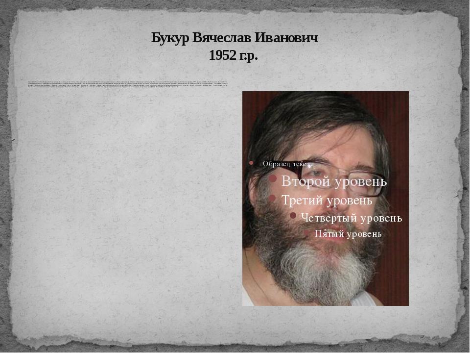 Букур Вячеслав Иванович 1952 г.р. Родился в 1952 в Губахе Пермской области, п...