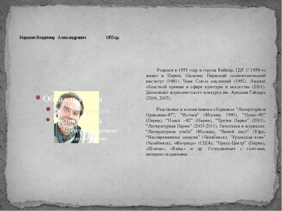 Киршин Владимир Александрович  1955 г.р. Родился в 1955 году в городе Вейм...