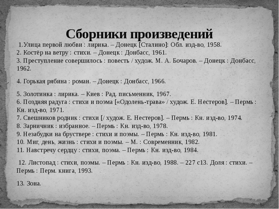 1.Улица первой любви : лирика. – Донецк [Сталино]: Обл. изд-во, 1958.  2. К...
