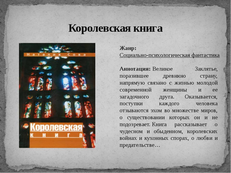 Королевская книга Жанр:Социально-психологическая фантастика Аннотация:Велик...