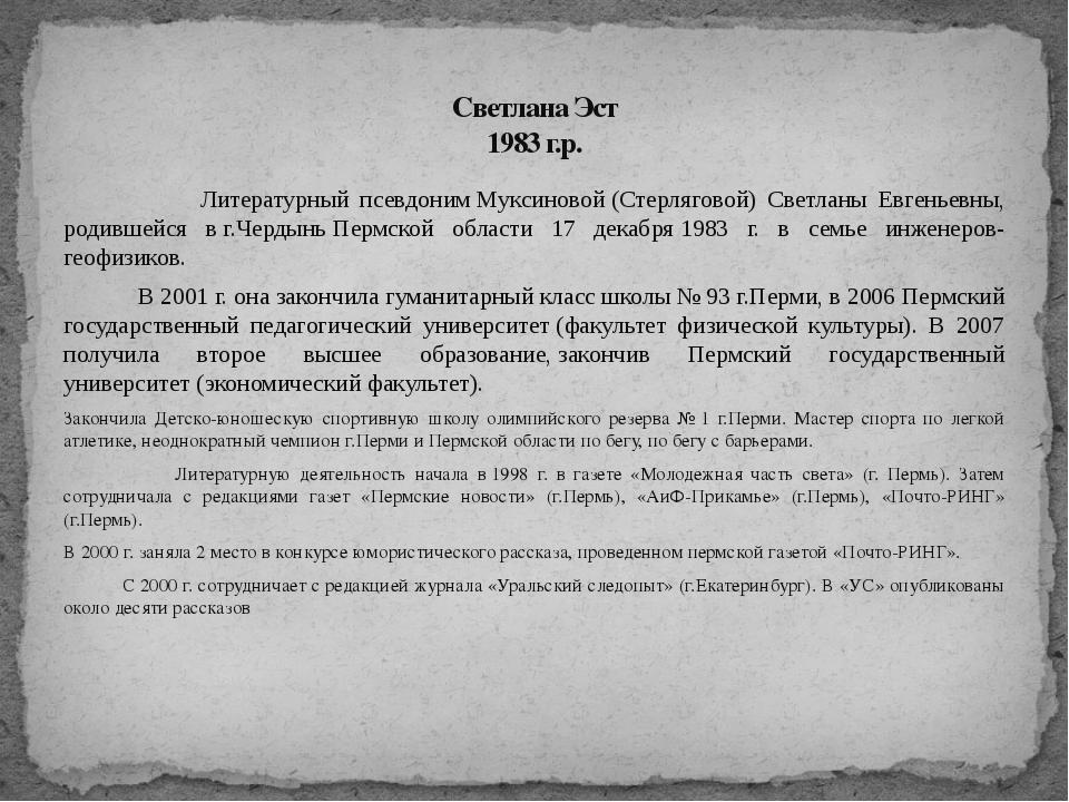 Литературный псевдонимМуксиновой(Стерляговой) Светланы Евгеньевны, родивше...