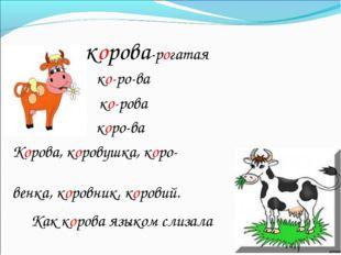 корова-рогатая ко-ро-ва ко-рова коро-ва Корова, коровушка, коро- венка, коро
