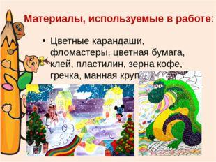 Материалы, используемые в работе: Цветные карандаши, фломастеры, цветная бума