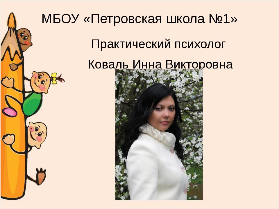 МБОУ «Петровская школа №1» Практический психолог Коваль Инна Викторовна