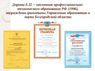 Дорина Е.П. – отличник профессионально-технического образования РФ (1996), на