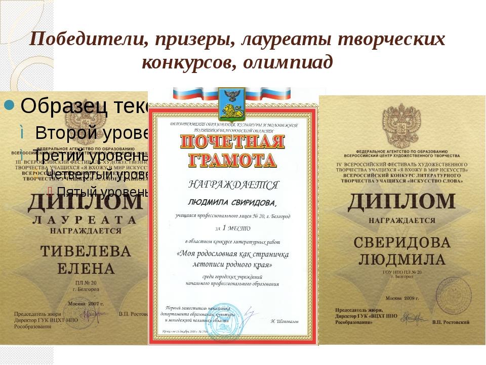 Победители, призеры, лауреаты творческих конкурсов, олимпиад