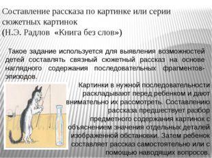 Составление рассказа по картинке или серии сюжетных картинок (Н.Э. Радлов «Кн