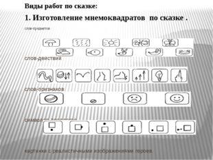Виды работ по сказке: 1. Изготовление мнемоквадратов по сказке . слов-предмет