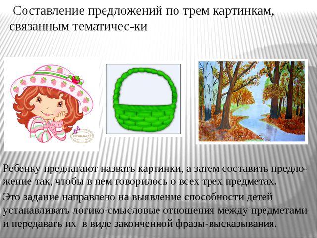 Составление предложений по трем картинкам, связанным тематичес-ки Ребенку пр...