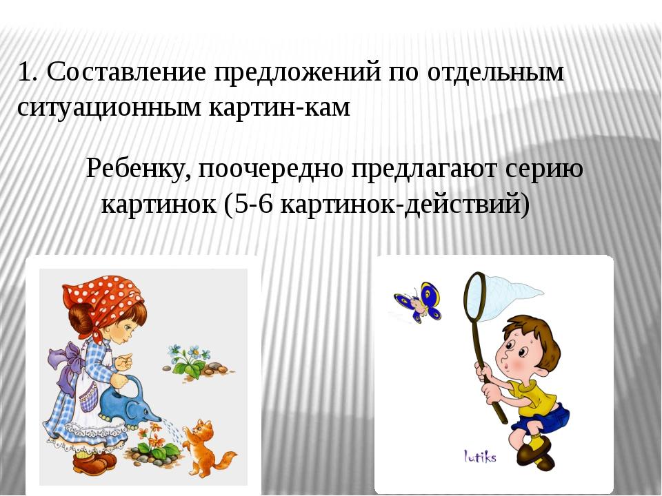 1. Составление предложений по отдельным ситуационным картин-кам Ребенку, пооч...