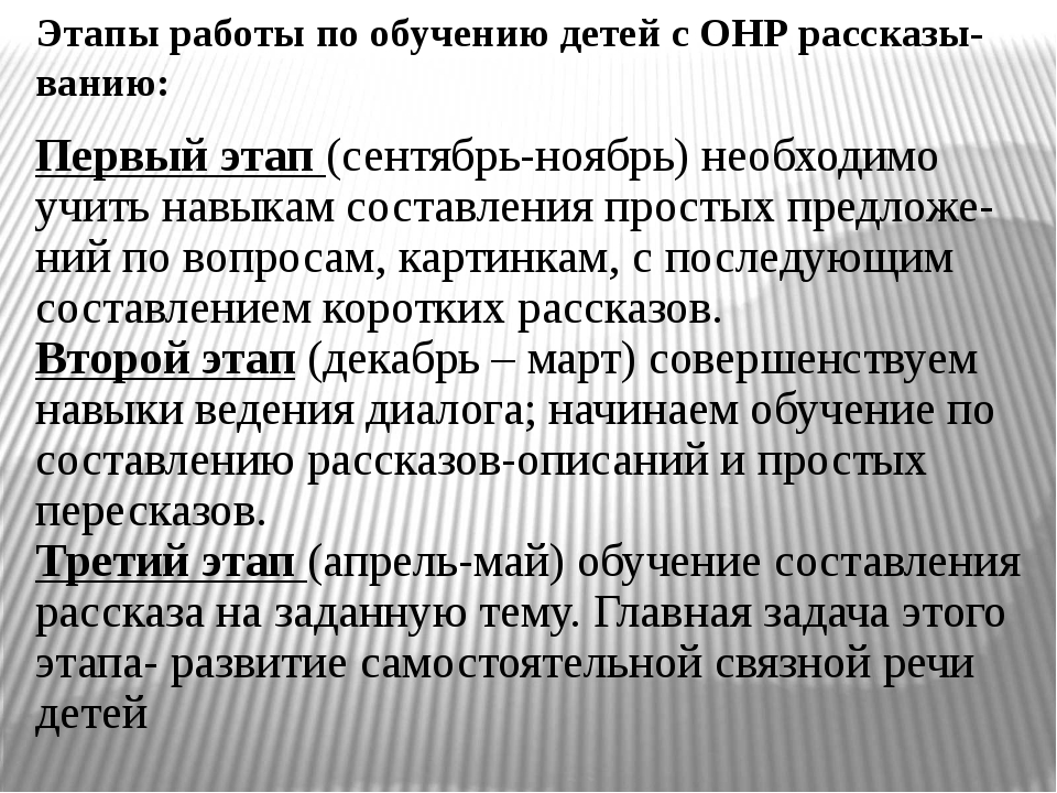 Этапы работы по обучению детей с ОНР рассказы-ванию: Первый этап (сентябрь-но...