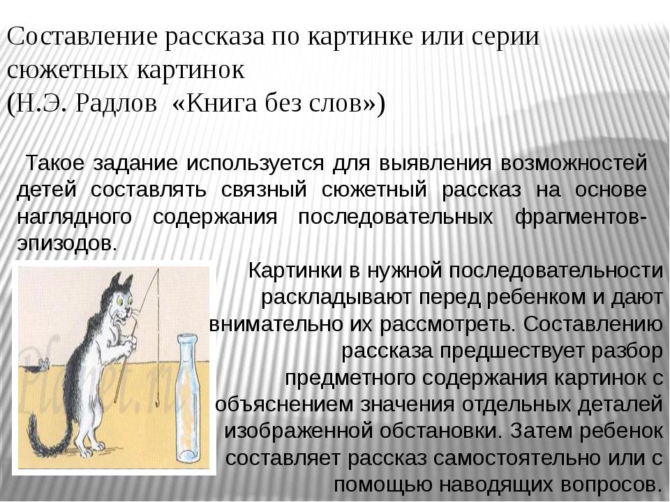 Составление рассказа по картинке или серии сюжетных картинок (Н.Э. Радлов «Кн...