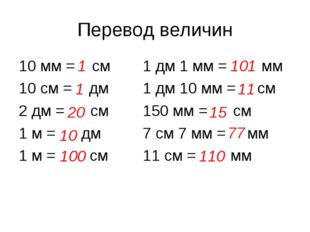 Перевод величин 10 мм = см1 дм 1 мм = мм 10 см = дм1 дм 10 мм = см 2 дм =