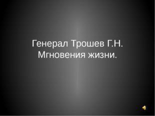 Генерал Трошев Г.Н. Мгновения жизни.