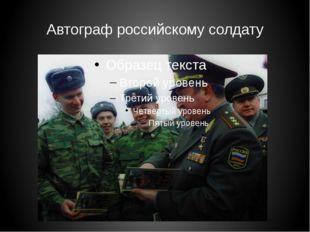 Автограф российскому солдату