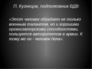 П. Кузнецов, подполковник ВДВ «Этот человек обладает не только военным талант