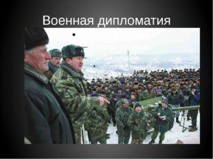 Военная дипломатия