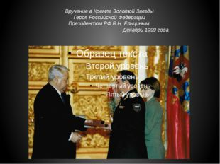Вручение в Кремле Золотой Звезды Героя Российской Федерации Президентом РФ