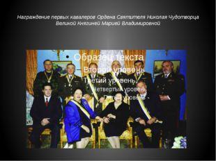 Награждение первых кавалеров Ордена Святителя Николая Чудотворца Великой Княг