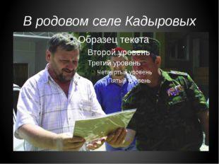В родовом селе Кадыровых