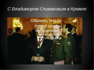 С Владимиром Спиваковым в Кремле