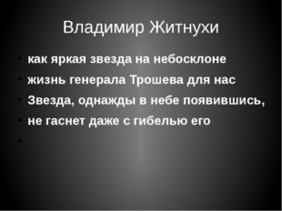Владимир Житнухи как яркая звезда на небосклоне жизнь генерала Трошева для на
