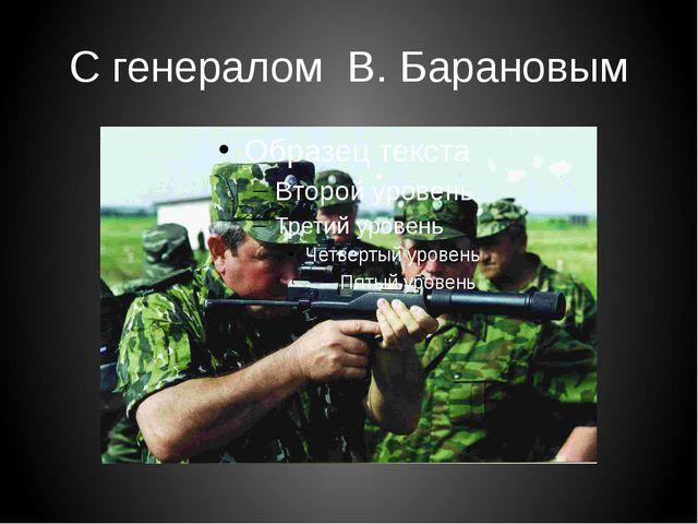С генералом В. Барановым