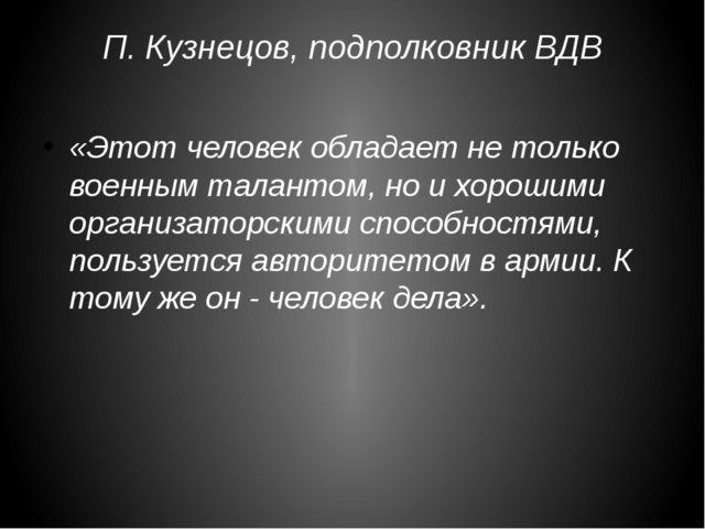 П. Кузнецов, подполковник ВДВ «Этот человек обладает не только военным талант...