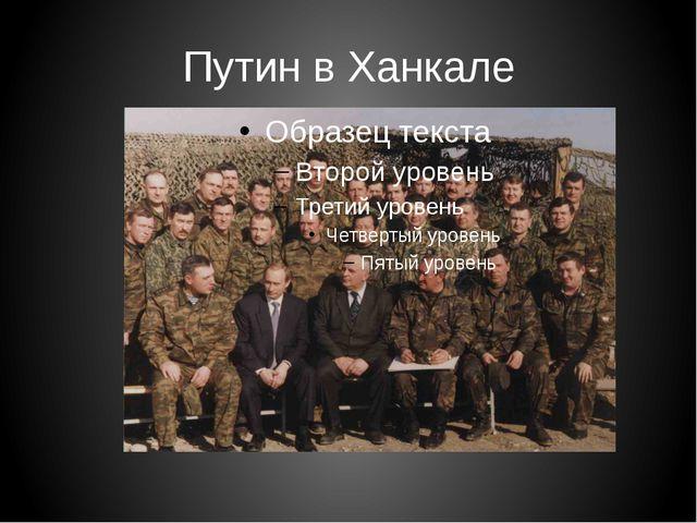 Путин в Ханкале