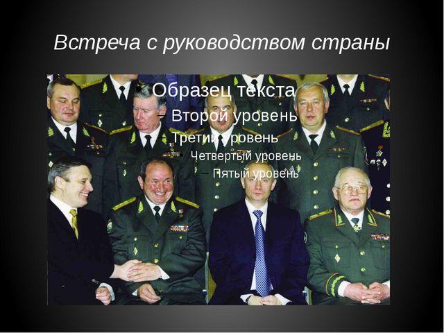Встреча с руководством страны