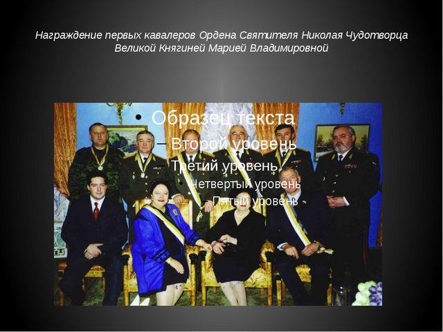 Награждение первых кавалеров Ордена Святителя Николая Чудотворца Великой Княг...